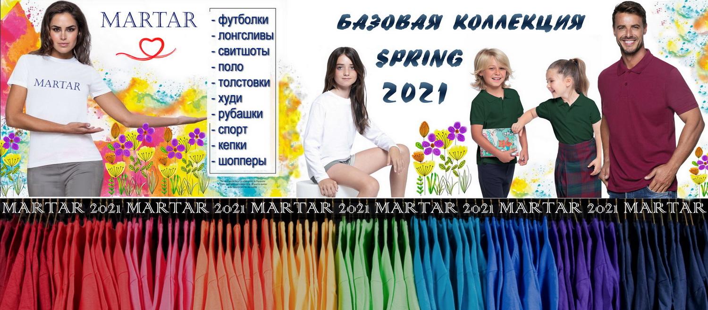 martar-baza